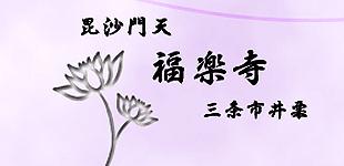 福楽寺ロゴ