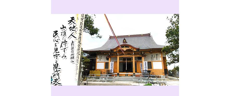 三条市のお寺 福楽寺