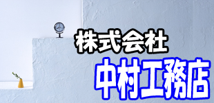 株式会社中村工務店ロゴ