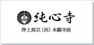 純心寺・浄土真宗ロゴ