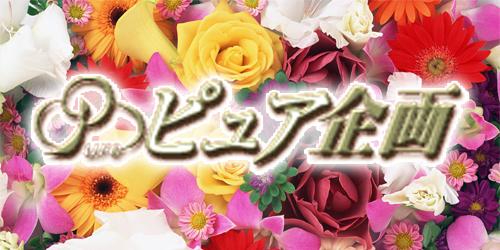 株式会社ピュア企画ロゴ