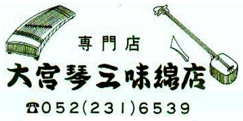 大宮琴三味線店ロゴ