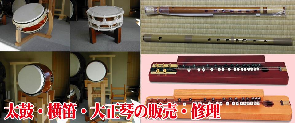 太鼓・横笛・大正琴の販売・修理