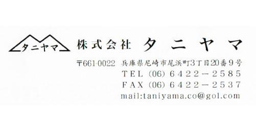 株式会社タニヤマロゴ