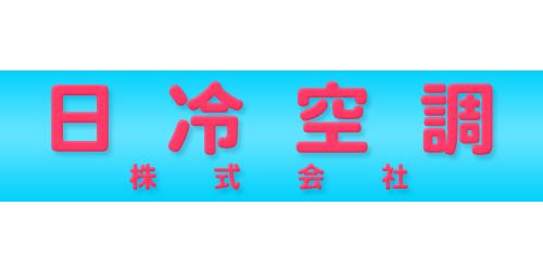 日冷空調株式会社ロゴ