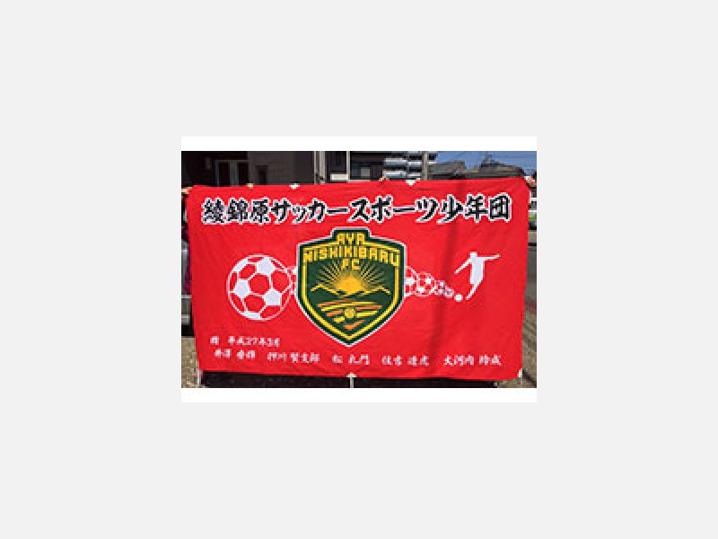 綾錦原サッカースポーツ少年団
