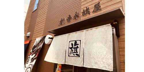 有限会社吉永旗屋ロゴ