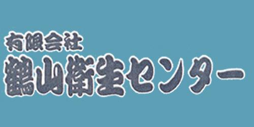有限会社鶴山衛生センターロゴ