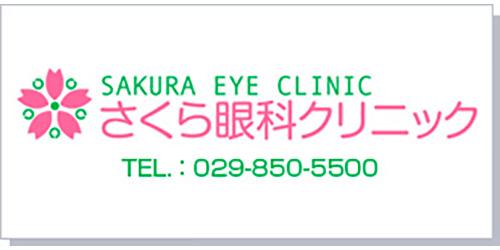さくら眼科クリニックロゴ