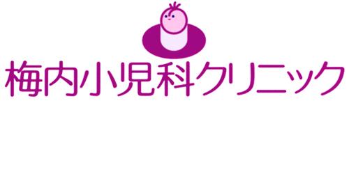 梅内小児科クリニックロゴ