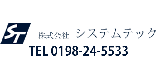 株式会社システムテックロゴ