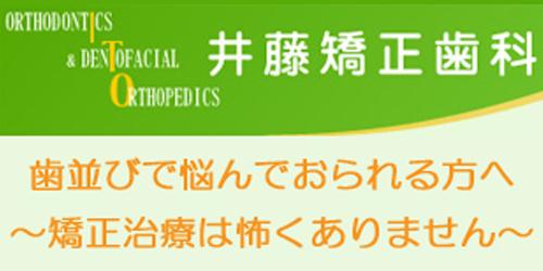 井藤矯正歯科ロゴ