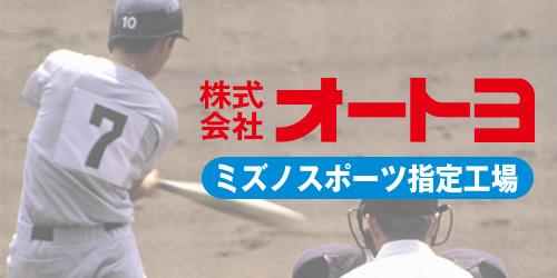 株式会社オートヨ/本社ロゴ
