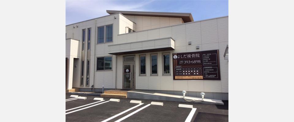 高崎市の交通事故治療認定院【よしだ接骨院】