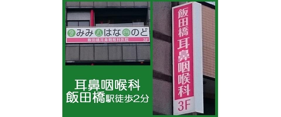 千代田区 飯田橋駅 耳鼻咽喉科 飯田橋耳鼻咽喉科医