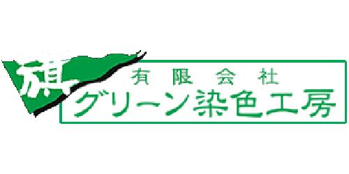 有限会社グリーン染色工房ロゴ