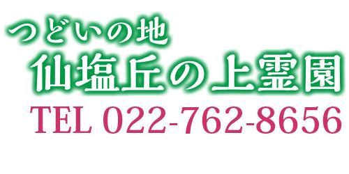 仙塩丘の上霊園ロゴ