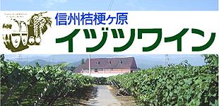 株式会社井筒ワインロゴ