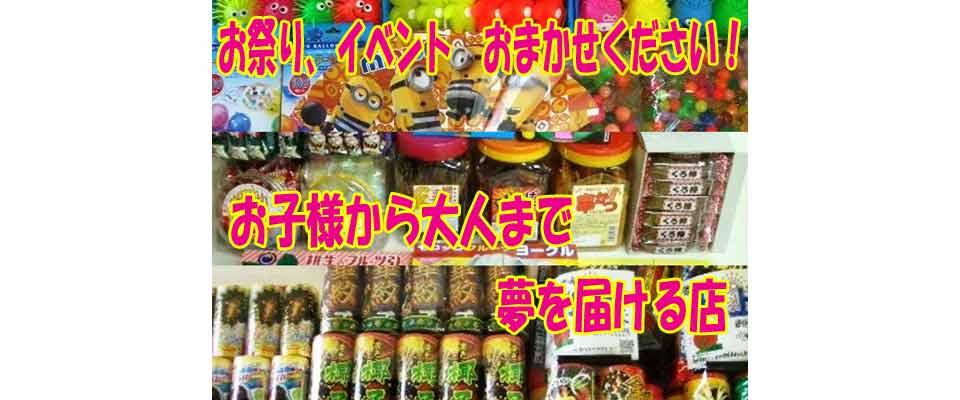 京都市西京区の花火、玩具、菓子の総合卸問屋 吉田屋