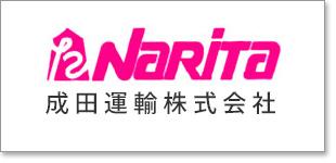 成田運輸株式会社ロゴ