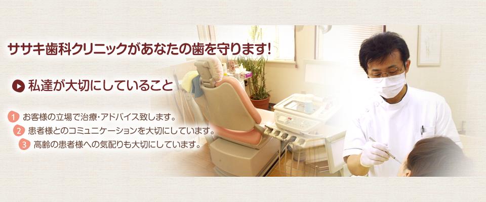 塩竈市 歯医者 平日7時迄 ササキ歯科クリニック
