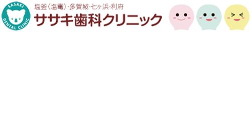 ササキ歯科クリニックロゴ