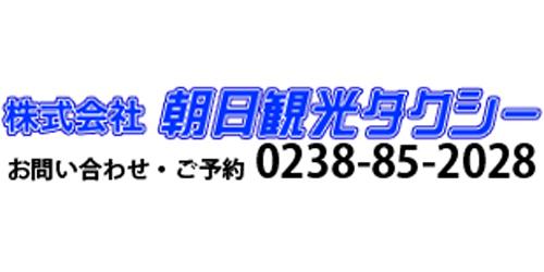 株式会社朝日観光タクシーロゴ