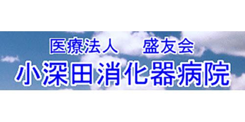 小深田消化器病院ロゴ