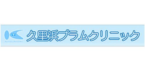 久里浜プラムクリニックロゴ