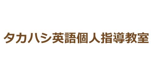 タカハシ英語個人指導教室ロゴ