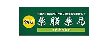 薬膳薬局東広島西条店ロゴ