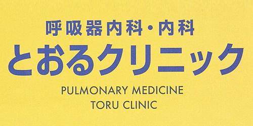 医療法人呼吸器内科・内科とおるクリニックロゴ