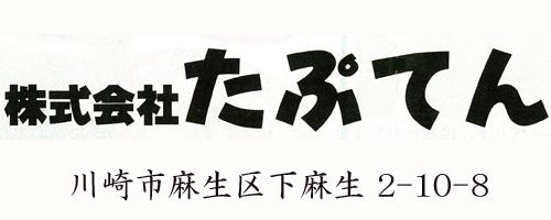 有限会社たぷてんロゴ