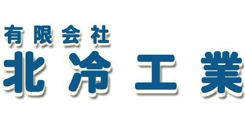 有限会社北冷工業ロゴ