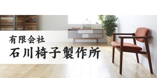 有限会社石川椅子製作所ロゴ
