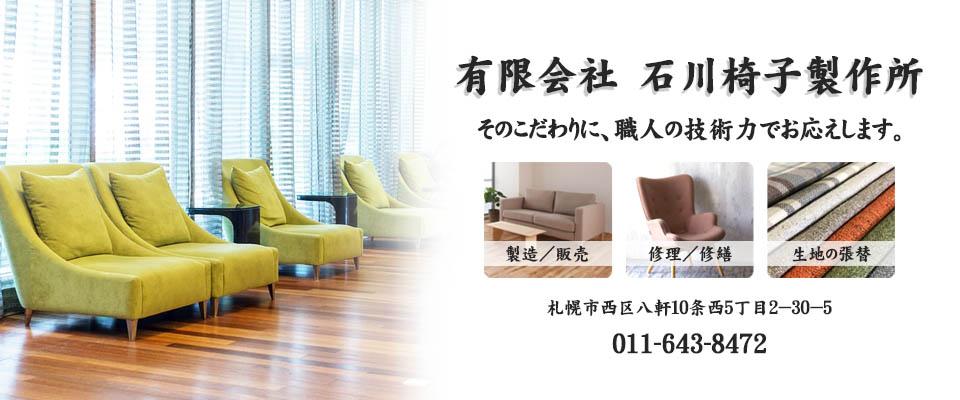 椅子のことなら、札幌市西区の石川椅子製作所へ