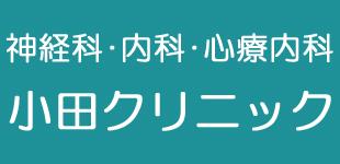小田クリニックロゴ