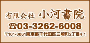 有限会社小河書院ロゴ