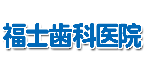 福士歯科医院ロゴ
