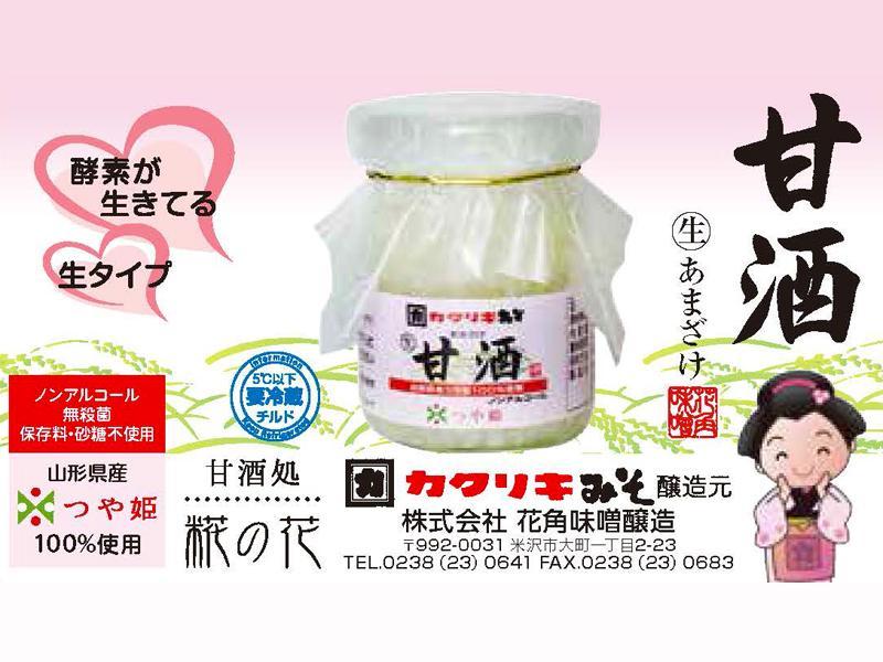 山形県産米つや姫で造った糀の優しい甘み