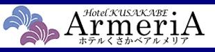 ホテルくさかべアルメリアロゴ