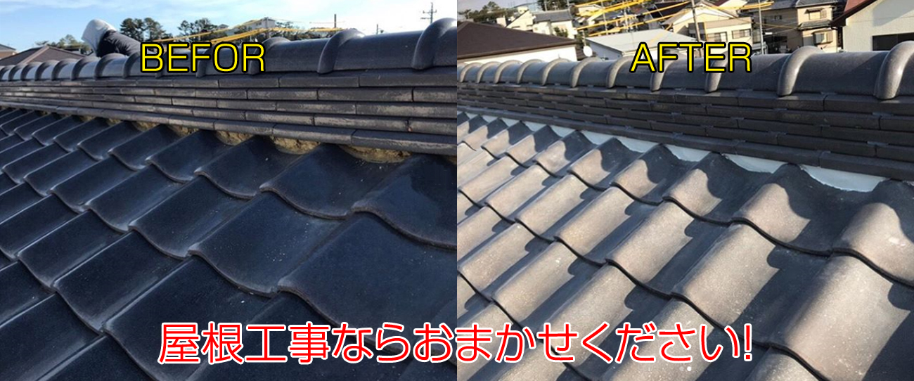 浜松市の屋根工事ならなごみ美創