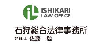 石狩総合法律事務所ロゴ