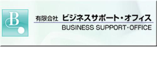 有限会社ビジネスサポート・オフィスロゴ