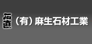 有限会社麻生石材工業ロゴ