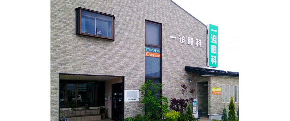 宮城県大崎市にある「一迫眼科」です