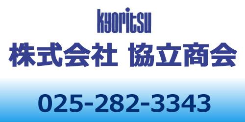 株式会社協立商会新潟支店新潟営業所ロゴ