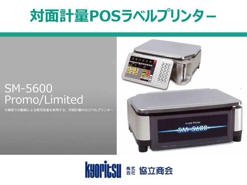 対面販売のPOSラベル機器販売 はかり・計量器