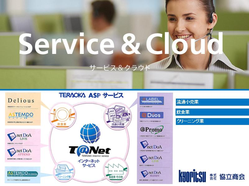 クラウドサービス 流通小売業、飲食・クリーニング業