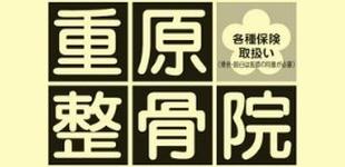 重原整骨院ロゴ